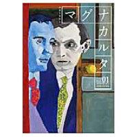 マグナカルタ クオ-タリ- vol.01(WINTER 2 /ヴィレッジブックス/島地勝彦