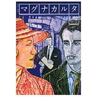 マグナカルタ クオ-タリ- vol.02(SPRING 2 /ヴィレッジブックス/島地勝彦