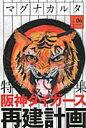 マグナカルタ  vol.06(SUMMER 2 /ヴィレッジブックス