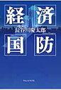 経済国防   /ヴィレッジブックス/長谷川慶太郎