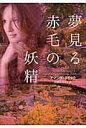 夢見る赤毛の妖精   /ヴィレッジブックス/アマンダ・クイック
