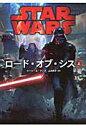 STAR WARSロ-ド・オブ・シス  上 /ヴィレッジブックス/ポ-ル・S.ケンプ