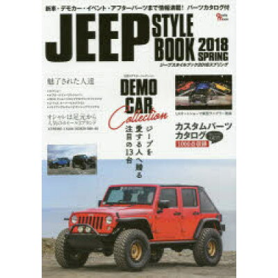 JEEP STYLE BOOK  2018 SPRING /マガジン大地