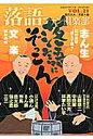 落語ファン倶楽部  vol.21 /白夜書房/高田文夫