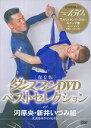 DVD>河原・新井組ワルツ・タンゴ・スロ-ステップ集  1 /白夜書房/河原央