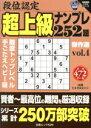 段位認定超上級ナンプレ252題傑作選  vol.4 /白夜書房/たきせあきひこ