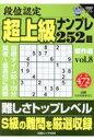 段位認定超上級ナンプレ252題傑作選  vol.8 /白夜書房/たきせあきひこ