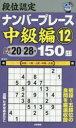 段位認定ナンバ-プレ-ス中級編150題  12 /白夜書房/たきせあきひこ