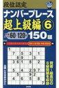 段位認定ナンバープレース超上級編150題  6 /白夜書房/たきせあきひこ