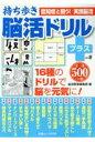 持ち歩き脳活ドリルプラス  vol.2 /白夜書房/脳活教室編集部
