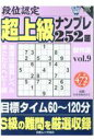 段位認定超上級ナンプレ252題傑作選  vol.9 /白夜書房/たきせあきひこ