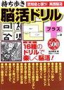 持ち歩き脳活ドリルプラス  vol.3 /白夜書房/脳活教室