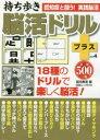 持ち歩き脳活ドリルプラス  vol.4 /白夜書房/脳活教室