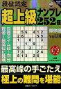 段位認定超上級ナンプレ252題傑作選  vol.10 /白夜書房/たきせあきひこ