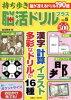 持ち歩き脳活ドリルプラス  vol.5 /白夜書房/脳活教室