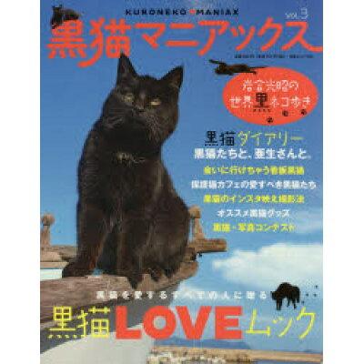 黒猫マニアックス  Vol.3 /白夜書房/黒猫愛好会