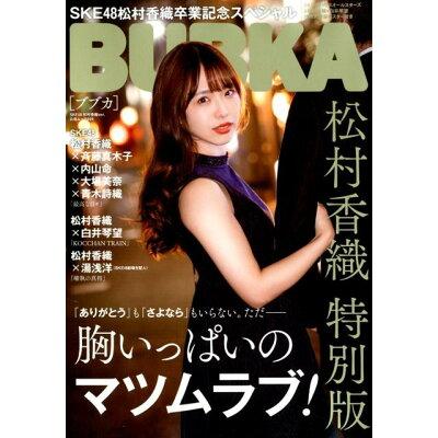 BUBKA SKE48松村香織ver. SKE48松村香織卒業記念スペシャル  /白夜書房
