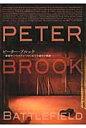 ピ-タ-・ブルック 最新作『バトルフィ-ルド』までの創作の軌跡  /パルコ出版