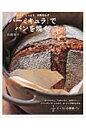 「バ-ミキュラ」でパンを焼く パリパリ、しっとり、失敗知らず  /パルコ出版/高橋雅子