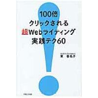 100倍クリックされる超Webライティング実践テク60   /パルコ出版/東香名子
