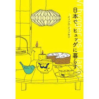 日本で、ヒュッゲに暮らす   /パルコ出版/イェンス・イェンセン