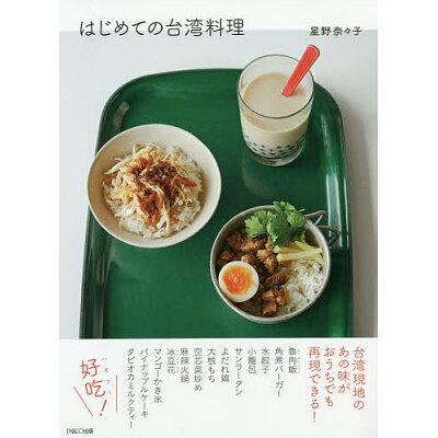 はじめての台湾料理   /パルコ出版/星野奈々子