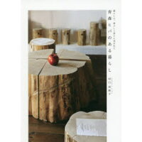 青森ヒバのある暮らし 凛とした、清々しい香りに包まれて  /パルコ出版/村口実姉子