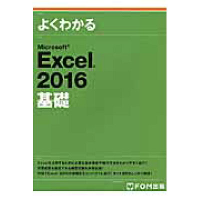 よくわかるMicrosoft Excel 2016基礎   /富士通エフ・オ-・エム/富士通エフ・オー・エム