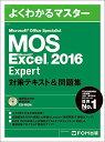 Microsoft Office Specialist Microsoft Ex   /富士通エフ・オ-・エム/富士通エフ・オー・エム株式会社