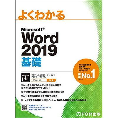 よくわかるMicrosoft Word2019基礎   /富士通エフ・オ-・エム/富士通エフ・オー・エム