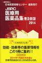 JAPIC医療用医薬品集  2014 普及新版/日本医薬情報センタ-/日本医薬情報センタ-