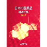 日本の医薬品構造式集  2015 /日本医薬情報センタ-/日本医薬情報センタ-