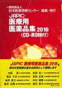 JAPIC医療用医薬品集  2016 /日本医薬情報センタ-/日本医薬情報センタ-