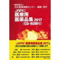 JAPIC医療用医薬品集  2017 /日本医薬情報センタ-/日本医薬情報センタ-