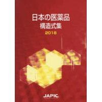 日本の医薬品構造式集  2018 /日本医薬情報センタ-