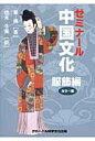 ゼミナ-ル中国文化 カラ-版 服飾編 /グロ-バル科学文化出版/華梅