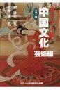 ゼミナ-ル中国文化 カラ-版 芸術編 /グロ-バル科学文化出版/劉謙功