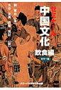 ゼミナ-ル中国文化 カラ-版 飲食編 /グロ-バル科学文化出版/劉軍茹