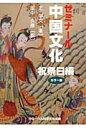 ゼミナ-ル中国文化 カラ-版 祝祭日編 /グロ-バル科学文化出版/王学文
