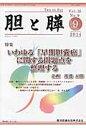 胆と膵  35-9 /医学図書出版