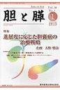 胆と膵  36-1 /医学図書出版