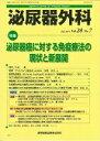泌尿器外科  28-7 /医学図書出版