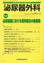 泌尿器外科  29-2 /医学図書出版