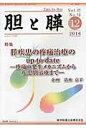胆と膵  37-12 /医学図書出版
