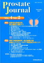 Prostate Journal  Vol.4 No.2 /医学図書出版
