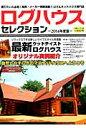 ログハウスセレクション ログ&キットハウス専門誌 2014年度版 /大誠社(新宿区)