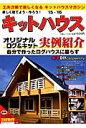 楽しく建てよう・作ろう!キットハウス  '15-'16 /大誠社(新宿区)