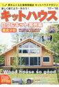 楽しく建てよう・作ろう!キットハウス  '17ー'18 /大誠社(新宿区)