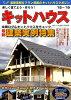 楽しく建てよう・作ろう!キットハウス  '18-'19 /大誠社(新宿区)