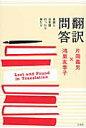 翻訳問答 英語と日本語行ったり来たり  /左右社/片岡義男
